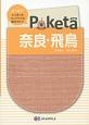 Poketa 奈良・飛鳥<2版> ギュギュッとつまったコンパクトな旅行ガイド