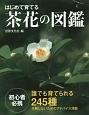 はじめて育てる茶花の図鑑 初心者必携 誰でも育てられる245種