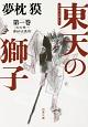 東天の獅子 天の巻・嘉納流柔術(1)