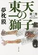東天の獅子 天の巻・嘉納流柔術 (2)