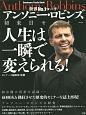 人生は一瞬で変えられる! 世界No.1コーチ アンソニー・ロビンズ初来日セミナー Seminars Festa Book