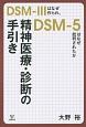 精神医療・診断の手引き DSM-3はなぜ作られ、DSM-5はなぜ批判された
