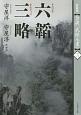 六韜 三略<新装版> 全訳「武経七書」3