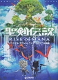 聖剣伝説 RIZE of MANA オリジナルサウンド・トラック ピアノ・ソロ曲集 オフィシャルピアノスコア