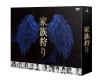 家族狩り ディレクターズカット完全版 DVD-BOX