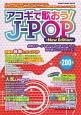 アコギで歌おう!J-POP-New Edition- 全曲ギターダイヤグラム付き