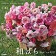 Rose Farm KEIJI 和ばらカレンダー 2015