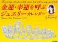 紫月香帆 金運・幸運を呼ぶジュエリーカレンダー 2015