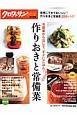 作りおきと常備菜 クロワッサン特別編集 簡単にできておいしい!作りおきと常備菜206レシピ