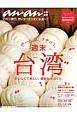 週末台湾 おいしくて楽しい、最新・台北ガイド。 an・an特別編集 この一冊で、思い立ったらすぐ台湾へ!
