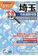 ミリオンくるマップ 埼玉市街道路地図<第3版> でか文字!!