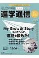 私立中高進学通信<関西版> My Growth Story私はこうして進路を決めた! 子どもの明日を考える教育と学校の情報誌(56)