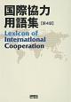 国際協力用語集<第4版>