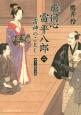 廓同心雷平八郎 雷神のごとし 書下し時代小説(2)