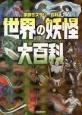 世界の妖怪大百科 学研ミステリー百科5