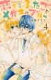 恋するふたごとメガネのブルー (4)