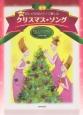 おしゃれなピアノで楽しむ クリスマス・ソング<第4版> 伴奏にもソロにも使える上質なピアノアレンジ 中上級