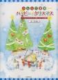 みんなで連弾 ハッピー★クリスマス<第3版> バイエル~ブルクミュラー程度 4手・6手連弾