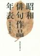 昭和俳句作品年表 戦前・戦中篇