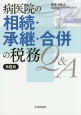 病医院の相続・承継・合併の税務Q&A<第6版>