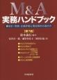 M&A 実務ハンドブック<第7版> 会計・税務・企業評価と買収契約の進め方
