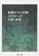 昭和文学の位相 1930-1945