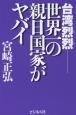 台湾烈烈-世界一の親日国家がヤバイ