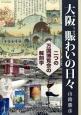 大阪、賑わいの日々 二つの万国博覧会の解剖学