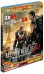 オール・ユー・ニード・イズ・キル ブルーレイ&DVDセット