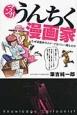 マンガ・うんちく漫画家 なぜ漫画家のイメージはベレー帽なのか