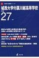 城西大学付属川越高等学校 平成27年