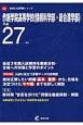作新学院高等学校 情報科学部・総合進学部 平成27年