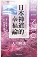 日本神道的幸福論 「幸福論」シリーズ10 日本の精神性の源流を探る