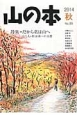 山の本 2014秋 特集:だから私は山へ (89)