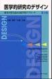 医学的研究のデザイン<第4版> 研究の質を高める疫学的アプローチ
