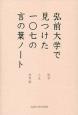 弘前大学で見つけた一〇七の言の葉ノート 勉学人生世界観