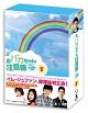 おバカちゃん注意報 ~ありったけの愛~ DVD-BOX 3