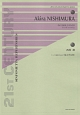 西村朗 チェロと弦楽のための〈見えざる河〉