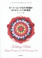 ガーリーピンクなかぎ針編み 101モチーフ+460配色 ピンク色とほかの色の糸の組み合わせが一目でわかる