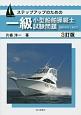 ステップアップのための一級小型船舶操縦士 試験問題<3訂版> 模範解答と解説