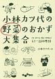 小林カツ代の野菜のおかず大集合 〈生・ゆでる・煮る・炒める〉もう一品料理88