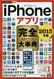 iPhoneアプリ完全-コンプリート-大事典 2015