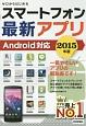 ゼロからはじめる スマートフォン最新アプリ 2015