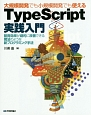大規模開発でも小規模開発でも使える TypeScript実践入門 開発効率が劇的に改善できる魔法のような新・プログラ