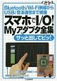スマホでI/O!Myアダプタ全集 サッと出してピッ! Bluetooth/Wi-Fi無線からUSB/音波