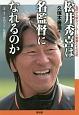 松井秀喜は名監督になれるのか 名将から学ぶリーダーの素養とその分析