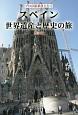 スペイン 世界遺産と歴史の旅<改訂版> プロの添乗員と行く