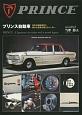 プリンス自動車 日本の自動車史に偉大な足跡を残したメーカー