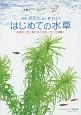 かんたんきれい はじめての水草<新版> 水草を上手に育てるためのノウハウ満載!