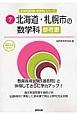 北海道・札幌市の数学科 参考書 2016